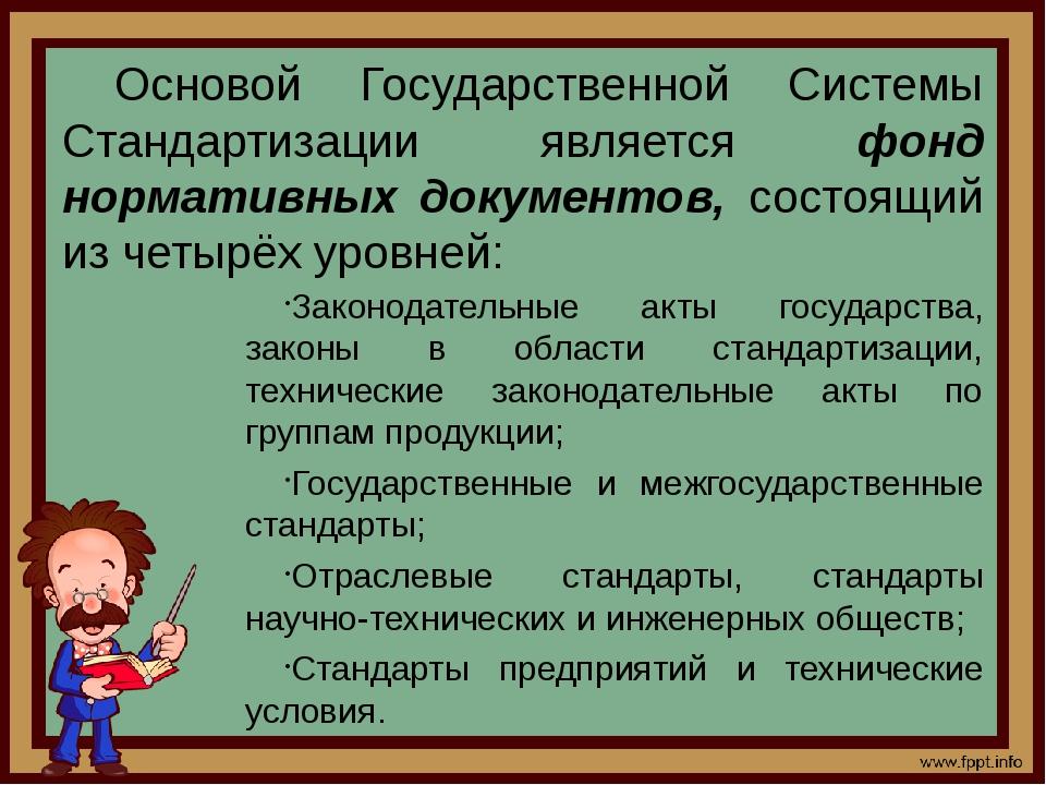 Основой Государственной Системы Стандартизации является фонд нормативных доку...