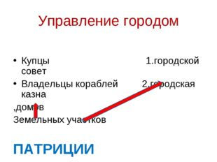 Управление городом Купцы 1.городской совет Владельцы кораблей 2.городская каз