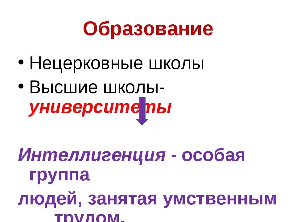 Образование Нецерковные школы Высшие школы-университеты Интеллигенция - особа...