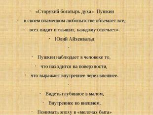 «Сторукий богатырь духа» Пушкин в своем пламенном любопытстве объемлет все, в