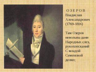 О З Е Р О В Владислав Александрович (1769-1816) Там Озеров невольны дани Нар
