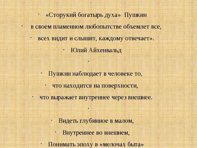 «Сторукий богатырь духа» Пушкин в своем пламенном любопытстве объемлет все, в...