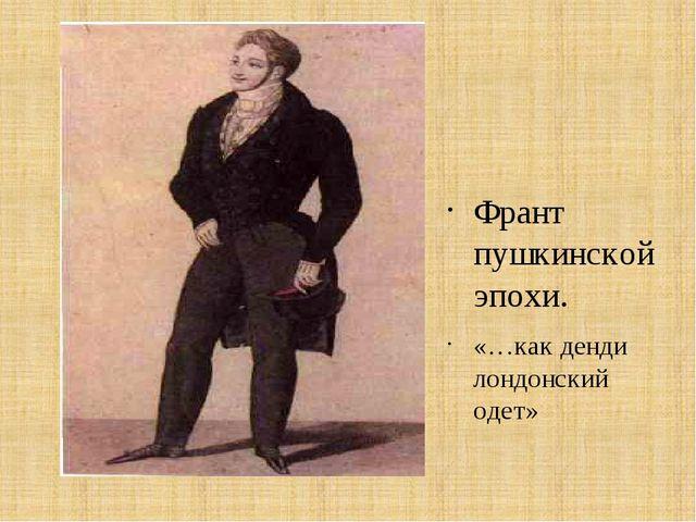 Франт пушкинской эпохи. «…как денди лондонский одет»