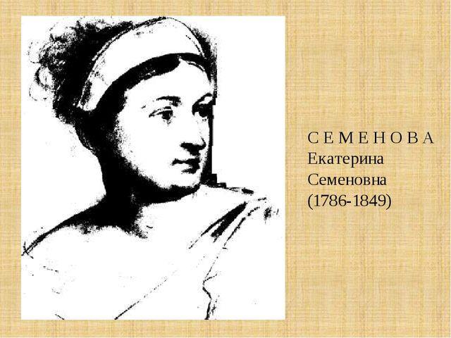 С Е М Е Н О В А Екатерина Семеновна (1786-1849)