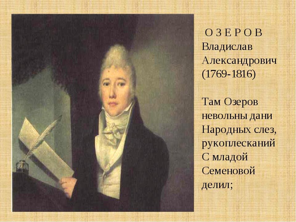 О З Е Р О В Владислав Александрович (1769-1816) Там Озеров невольны дани Нар...