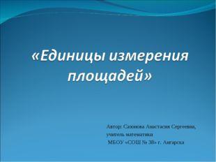 Автор: Сазонова Анастасия Сергеевна, учитель математики МБОУ «СОШ № 38» г. Ан