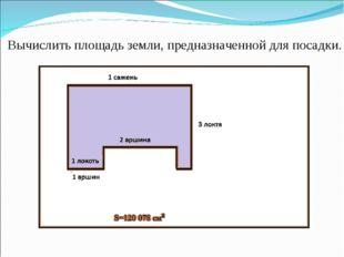 Вычислить площадь земли, предназначенной для посадки.