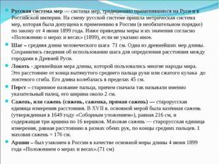 Русская система мер— система мер, традиционно применявшихся на Руси и в Росс