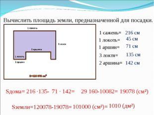 Вычислить площадь земли, предназначенной для посадки. 1 сажень= Sземли=120078