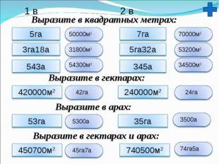1 в 2 в Выразите в квадратных метрах: Выразите в гектарах: Выразите в арах: В