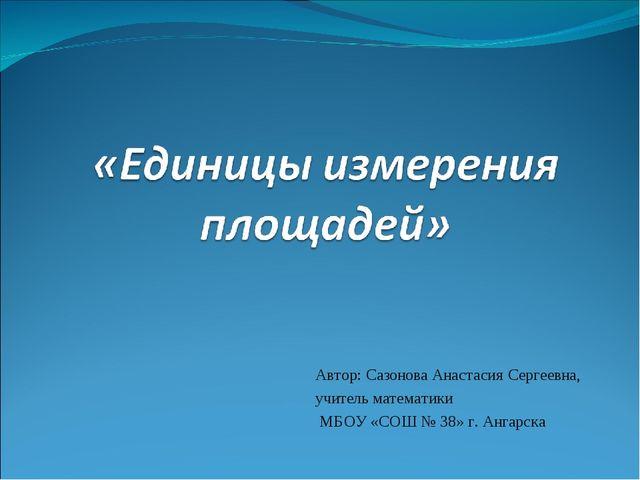 Автор: Сазонова Анастасия Сергеевна, учитель математики МБОУ «СОШ № 38» г. Ан...