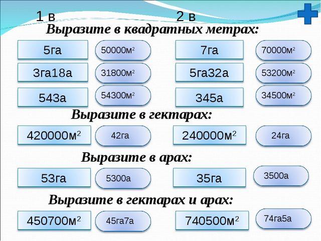 1 в 2 в Выразите в квадратных метрах: Выразите в гектарах: Выразите в арах: В...