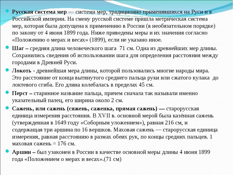 Русская система мер— система мер, традиционно применявшихся на Руси и в Росс...