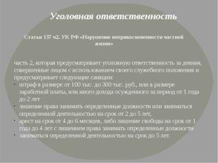 Уголовная ответственность Статья 137 ч2. УК РФ «Нарушение неприкосновенности