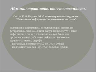 Административная ответственность Статья 13.14. Кодекса РФ об административных