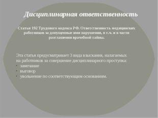 Дисциплинарная ответственность Статья 192 Трудового кодекса РФ. Ответственнос