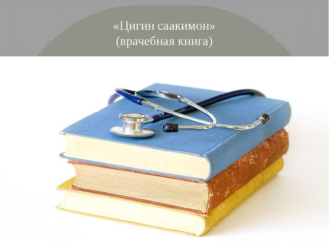 «Цигин саакимон» (врачебная книга)