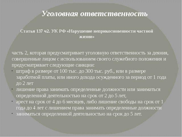 Уголовная ответственность Статья 137 ч2. УК РФ «Нарушение неприкосновенности...