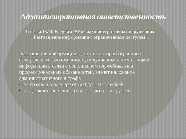 Административная ответственность Статья 13.14. Кодекса РФ об административных...