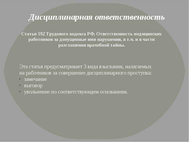Дисциплинарная ответственность Статья 192 Трудового кодекса РФ. Ответственнос...