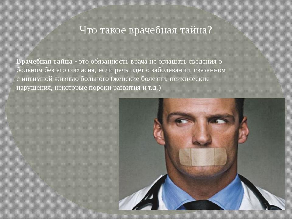 Что такое врачебная тайна? Врачебная тайна - это обязанность врача не оглашат...