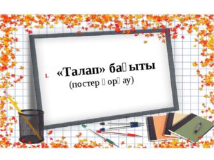 «Талап» бағыты (постер қорғау)