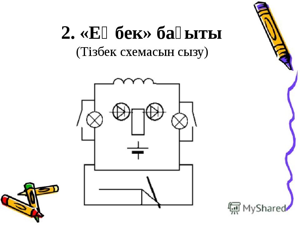 2. «Еңбек» бағыты (Тізбек схемасын сызу)