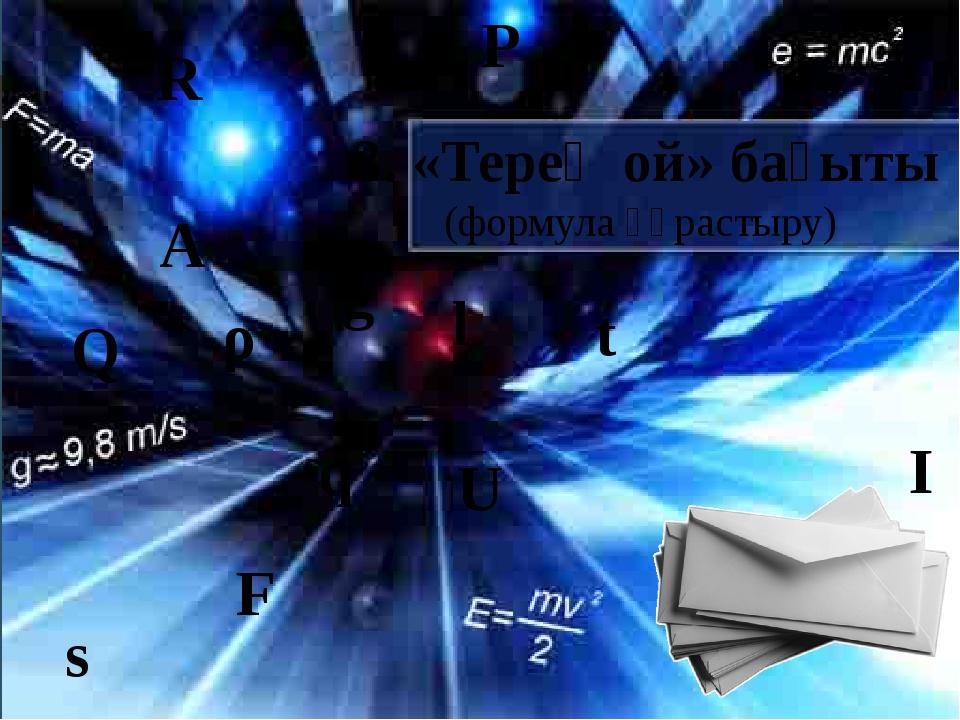 3. «Терең ой» бағыты (формула құрастыру) A ρ Q U t l R P I s q F g