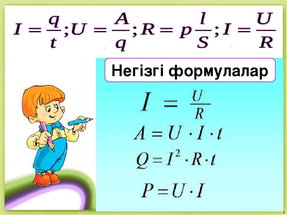 Негізгі формулалар