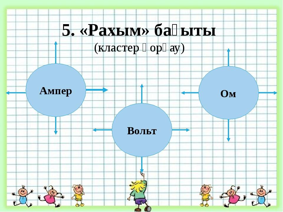 5. «Рахым» бағыты (кластер қорғау) Ампер Вольт Ом