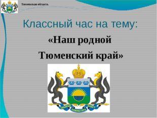 Ответ №3 3 546 345 человек Тюменская область