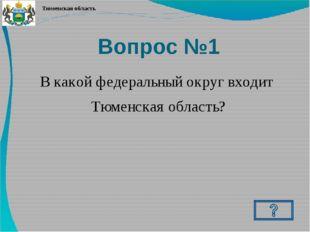 Вопрос №2 Назовите первого губернатора Тюменской области. Тюменская область