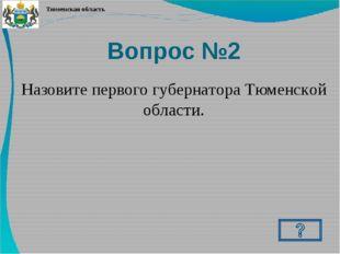 Вопрос №8 Сколько редких видов, находящихся на территории Тюменской области,