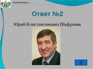 Вопрос №3 Какова численность населения Тюменской области? Тюменская область