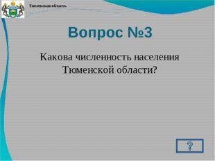 Вопрос №6 Назовите имена людей, прославивших Тюменскую область. Тюменская обл