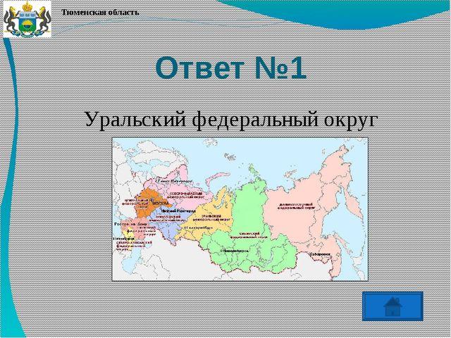 Вопрос №5 В какой часовой зоне находится Тюменская область? Тюменская область