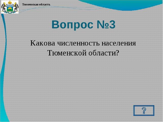 Вопрос №6 Назовите имена людей, прославивших Тюменскую область. Тюменская обл...