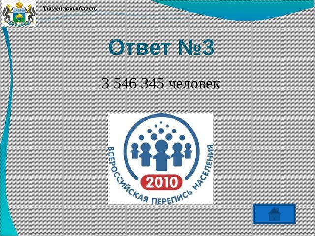 Вопрос №9 Назовите самые крупные реки Тюменской области. Тюменская область