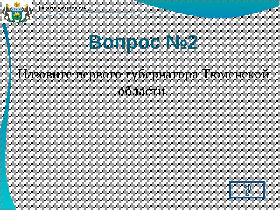 Вопрос №8 Сколько редких видов, находящихся на территории Тюменской области,...