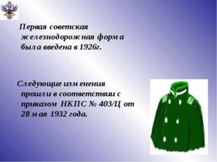Первая советская железнодорожная форма была введена в 1926г. Следующие измен