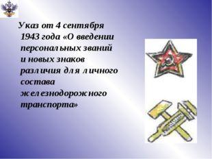 Указ от 4 сентября 1943 года «О введении персональных званий и новых знаков