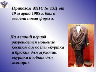 Приказом МПС № 13Ц от 19 марта 1985 г. была введена новая форма. На летний п