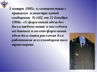 1 января 1995г. в соответствии с приказом министра путей сообщения №14Ц от 2
