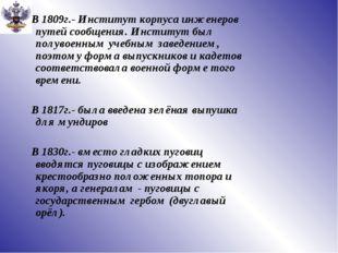 В 1809г.- Институт корпуса инженеров путей сообщения. Институт был полувоенн