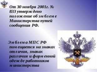 От 30 ноября 2001г. № 833 утверждено положение об эмблеме Министерства путей