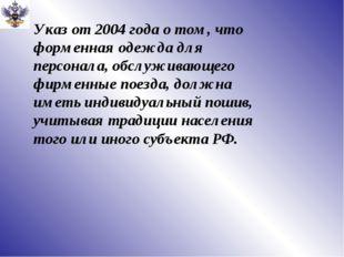 Указ от 2004 года о том, что форменная одежда для персонала, обслуживающего