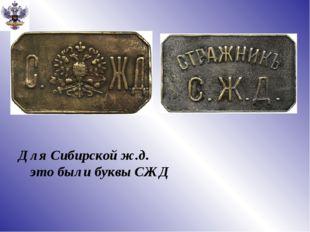 Для Сибирской ж.д. это были буквы СЖД