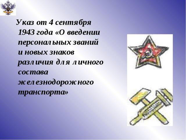 Указ от 4 сентября 1943 года «О введении персональных званий и новых знаков...