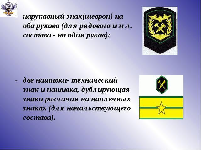 нарукавный знак(шеврон) на оба рукава (для рядового и мл. состава - на один р...