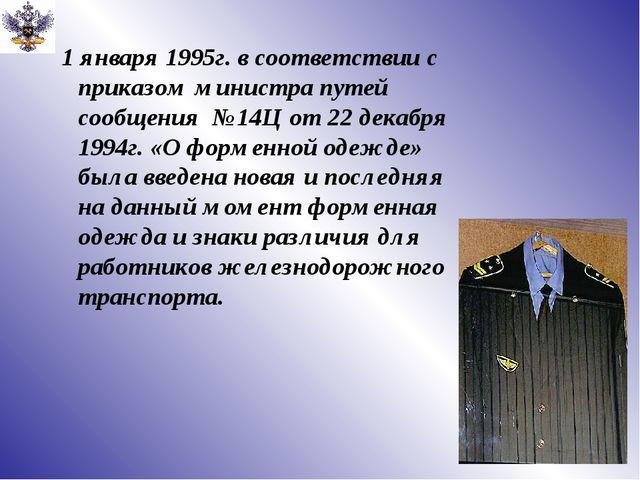 1 января 1995г. в соответствии с приказом министра путей сообщения №14Ц от 2...